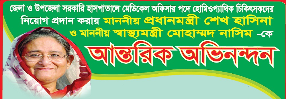 Homoeopathic Development in Bangladesh by Awamee League Government